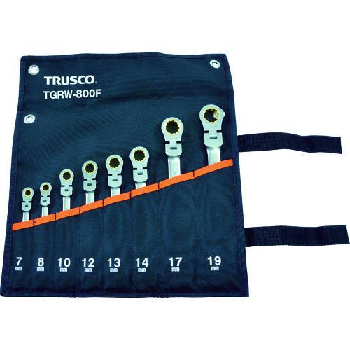 ■TRUSCO 首振ラチェットコンビネーションレンチセット(スタンダード)8本組  TGRW-800F 【4160029:0】