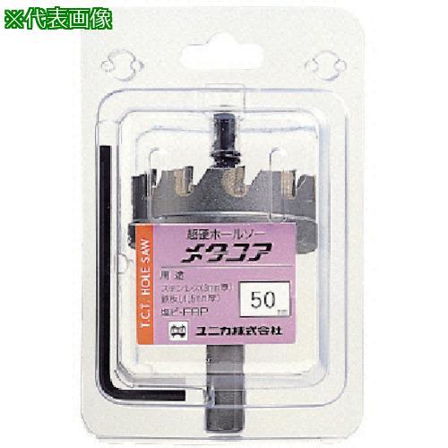 ■ユニカ 超硬ホールソーメタコア 70mm MCS-70 ユニカ(株)【4169077:0】