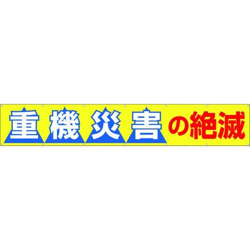 ■つくし 大型横幕 「重機災害の絶滅」 ヒモ付き 690-B (株)つくし工房【4215044:0】