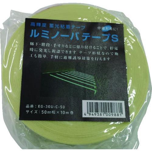 ■NEMOTO 高輝度蓄光式ルミノーバテープS 50mm×10m EG-30U-C-50 根本特殊化学(株)【4233875:0】