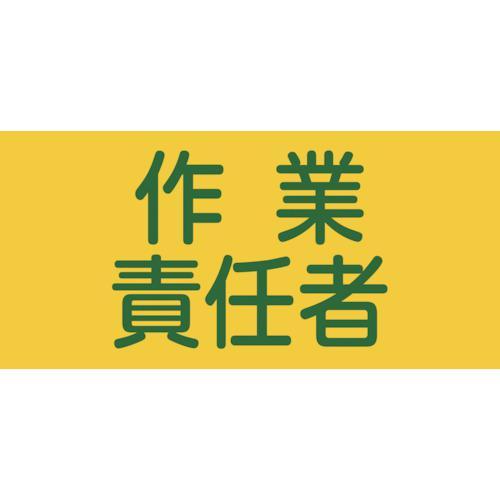 ■緑十字 ピンレスゴム腕章 作業責任者 95MM幅×腕まわり300MM Sサイズ   139805 【4802535:0】