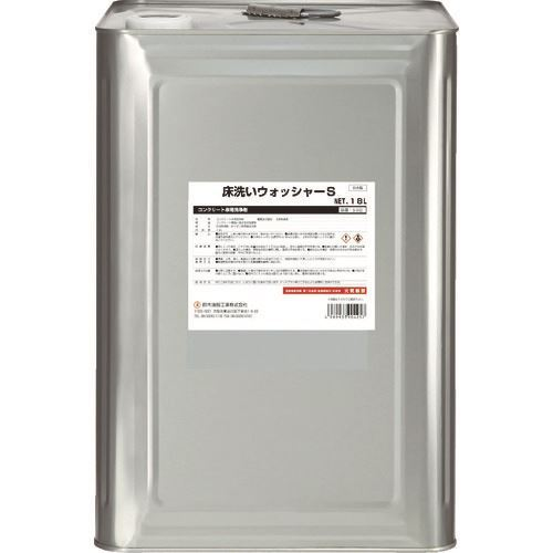 ■SYK 床洗ウォッシャーS S-032 鈴木油脂工業(株)【4933818:0】