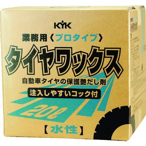 ■KYK プロタイプタイヤワックス20L 34-201 古河薬品工業(株)【4972473:0】