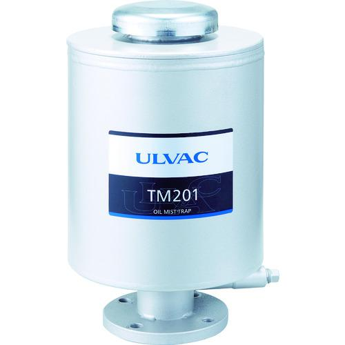 ?ULVAC オイルミストトラップ TM201 〔品番:TM201〕【4978102:0】