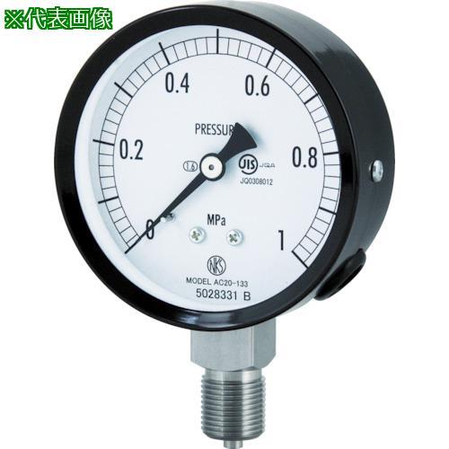 ■長野 普通形圧力計(A枠立形・Φ75・G3/8B・0.0~0.10MPA)  AC20-133-0.1MP 【4984412:0】