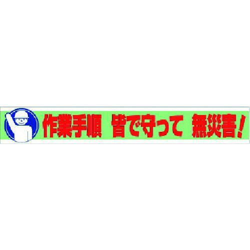 ■ユニット 横断幕 作業手順 皆で守って 無災害! 352-11 ユニット(株)【7372612:0】