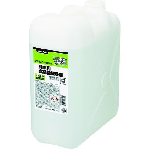 ■サラヤ 給食用食洗機洗浄剤 25kg 31690 サラヤ(株)【7537018:0】