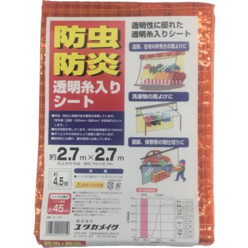 ■ユタカメイク シート 防虫・防炎透明糸入シート 2.7M×2.7M オレンジ  B157 【7540272:0】