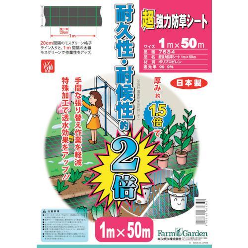 ■GS 超強力防草シート 1×50m 7634 キンボシ(株)【7590105:0】