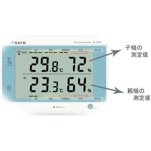 ■佐藤 最高最低無線温湿度計 SK-300R(8420-00) 【7648928:0】