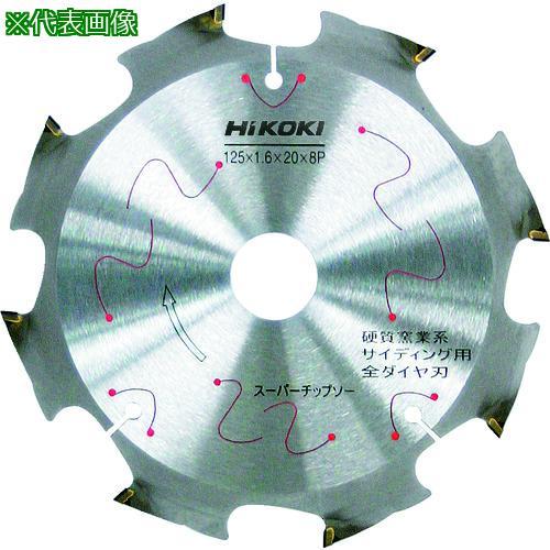 ■HiKOKI スーパーチップソー(全ダイヤ) 125mmX20 8枚刃 0032-5683 【7677171:0】