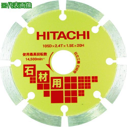 ■HiKOKI ダイヤモンドカッター 105mmX20 (セグメント) 石材用 0032-6536 【7677235:0】
