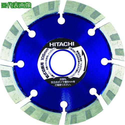 ■HiKOKI ダイヤモンドカッタ 150mmX22 (Mr.レーザー) 8X 0032-9066 【7677499:0】