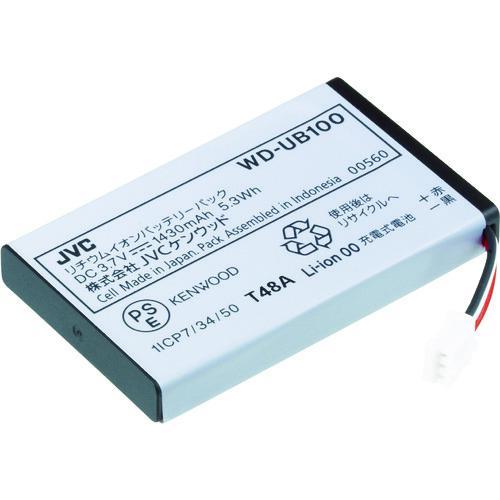 ■ケンウッド バッテリーパック(WD‐D10TR専用) WD-UB100 (株)JVCケンウッド【7783175:0】