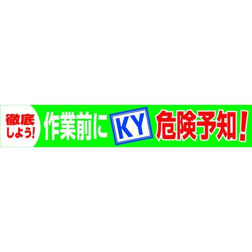 ■グリーンクロス 大型よこ幕 BC―18 作業前にKY危険予知 1148010118 【7838174:0】