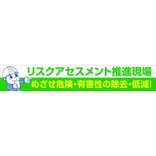 ■グリーンクロス 大型よこ幕 BC―26 リスクアセスメント推進 1148010126 【7838182:0】