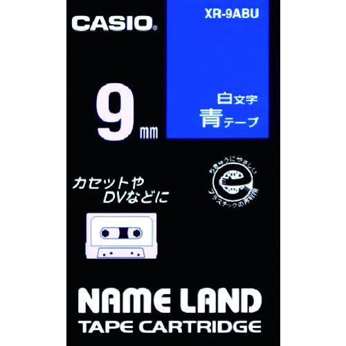 カシオ計算機 オフィス備品 爆買いセール ラベル用品 お買い得品 ■カシオ XR-9ABU ネームランド用青テープに白文字9mm 8036696:0