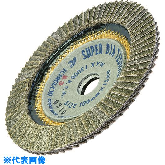 ■AC スーパーダイヤテクノディスク 75X15 #80  〔品番:SDTD7515-80〕掲外取寄【8063547:0】