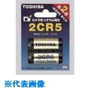 ■東芝 リチウム電池 10台入 〔品番:2CR5〕【8071276×10:0】「送料別途見積り」・「法人・事業所限定」・「掲外取寄」