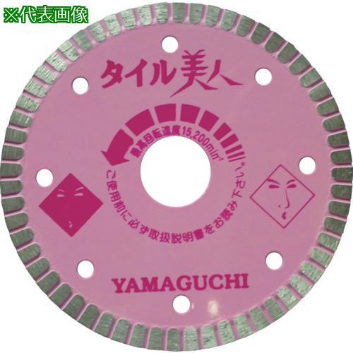 ■ヤマグチ タイル用カッター タイル美人5インチ  TY-5B 【8116948:0】