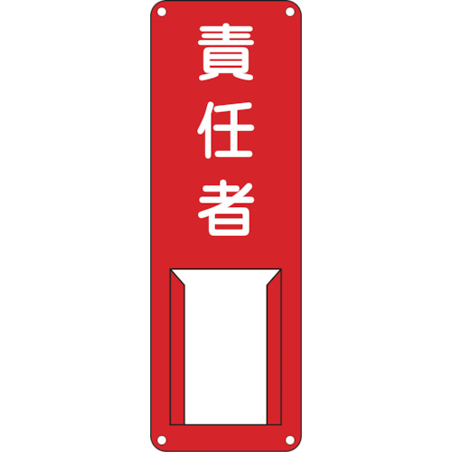 日本緑十字社 安全標識 ■緑十字 ◆在庫限り◆ 責任者氏名標識 責任者 300×100mm スチール製 法人 低廉 掲外取寄 事業所限定 8148491:0 送料別途見積り 差込式〔品番:045008〕