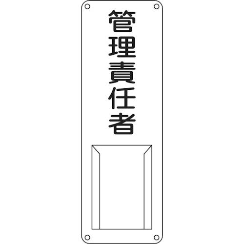 日本緑十字社 安全標識 ■緑十字 責任者氏名標識 管理責任者 300×100mm スチール製 差込式〔品番:045011〕 8148494:0 法人 事業所限定 日本全国 送料無料 掲外取寄 送料別途見積り 海外輸入