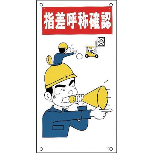 日本緑十字社 消防標識 セール品 ■緑十字 イラスト標識 指差呼称確認 600×300mm 事業所限定 いよいよ人気ブランド 掲外取寄 エンビ〔品番:084013〕 法人 送料別途見積り 8148840:0
