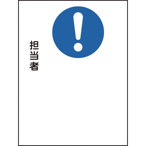 日本緑十字社 消防標識 ■緑十字 修理 税込 点検マグネット標識 無地タイプ 送料別途見積り 200×150mm〔品番:086141〕 法人 8148961:0 事業所限定 掲外取寄 激安通販ショッピング