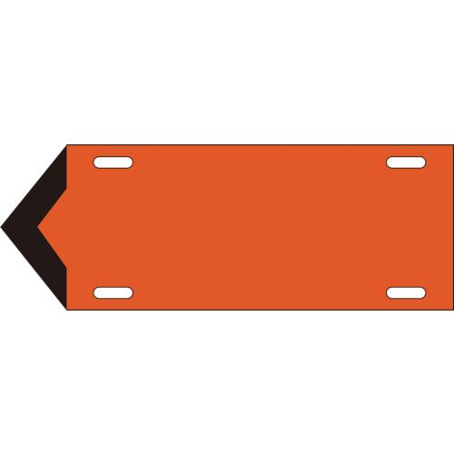 日本緑十字社 安全標識 ■緑十字 配管 流体方向表示板 黄赤 オレンジ 軟硬質エンビ〔品番:174204〕 送料別途見積り 法人 100×300mm 豊富な品 8149935:0 事業所限定 お求めやすく価格改定 掲外取寄