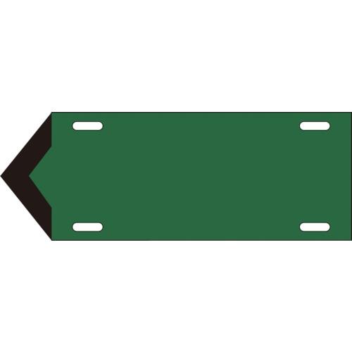 日本緑十字社 安全標識 最新号掲載アイテム 公式通販 ■緑十字 配管 流体方向表示板 緑 100×300mm 事業所限定 法人 掲外取寄 送料別途見積り 軟硬質エンビ〔品番:174205〕 8149936:0