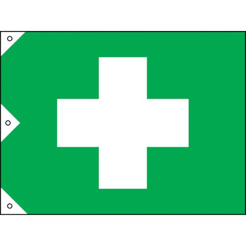 ■緑十字 衛生旗 1300×2100MM 布製  〔品番:250030〕掲外取寄【8151500:0】