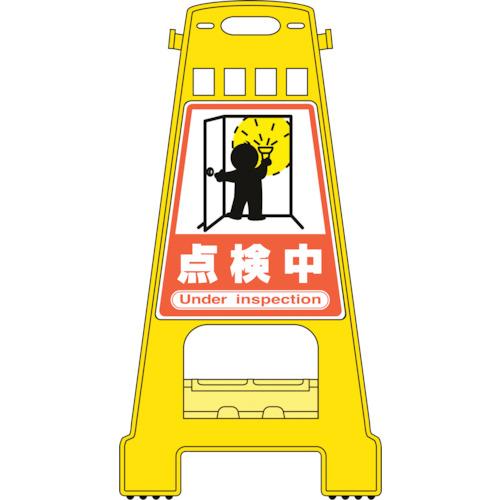 ■緑十字 バリケードスタンド 点検中 821×428MM 両面表示 ポリプロピレン  〔品番:338019〕掲外取寄【8151883:0】