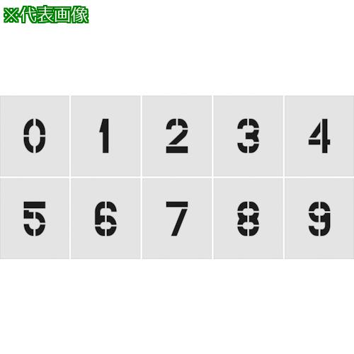 ■IM ステンシル 0~9 1セット10枚単位 文字サイズ250×125mm AST-SETN250125 (株)アイマーク【8186174:0】