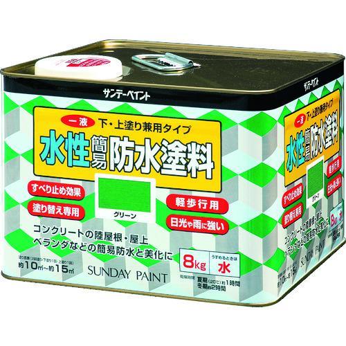 ■サンデーペイント 一液水性簡易防水塗料 8kg グリーン〔品番:269907〕【8186400:0】
