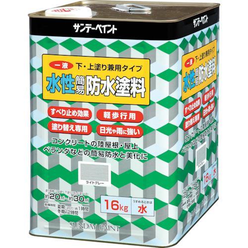 ■サンデーペイント 一液水性簡易防水塗料 16kg ライトグレー〔品番:269938〕【8186403:0】