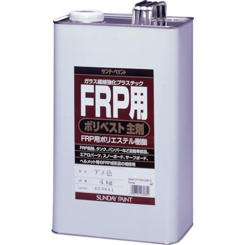 ■サンデーペイント FRP用ポリベスト主剤 4kg アメ色〔品番:262854〕【TR-8186518:0】