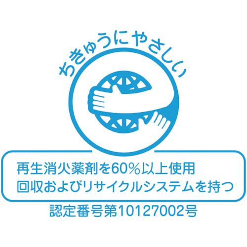 ■ヤマト ABC粉末消火器10型蓄圧式SUS YAS-10X2 【8199667:0】