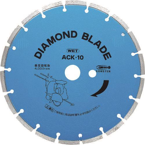 ■エビ ダイヤモンドブレード ACK-10  〔品番:ACK10〕【8264508:0】