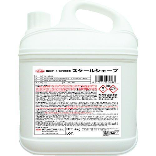 ■Linda スケールシェーブ 4Kg/CS SA05 横浜油脂工業(株)【8284075:0】