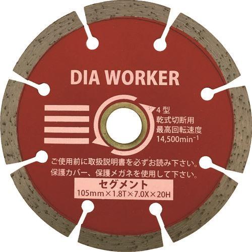 三京ダイヤモンド工業 ダイヤモンドカッター ■三京 DIA WORKER SE《10枚入》〔品番:DAW4PS〕 法人 送料別途見積り 事業所限定 掲外取寄 8285742×10:0 商い いつでも送料無料