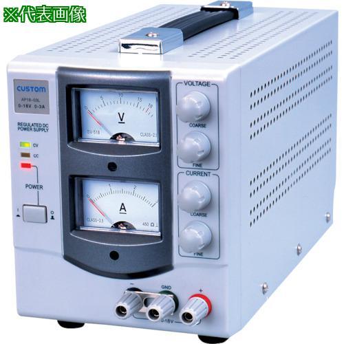 ■カスタム 直流安定化電源  AP-1805 【8358601:0】