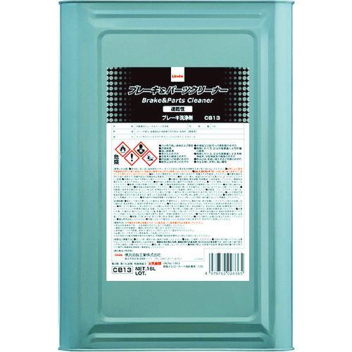 ■Linda ブレーキ&パーツクリーナー CB13 横浜油脂工業(株)【8364968:0】