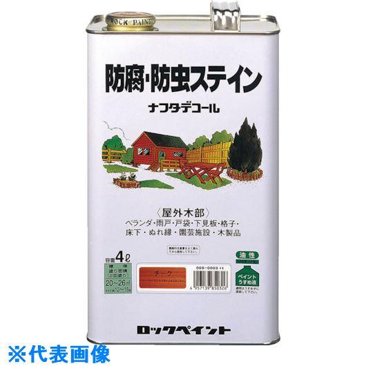 ■ロック 防腐・防虫ステイン エボニー 4L 4缶入 〔品番:H85-0004-02〕掲外取寄【8512555×4:0】