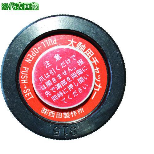 ■西田 電線管用チャッカ-本体  〔品番:CL-LTH〕【8522129:0】
