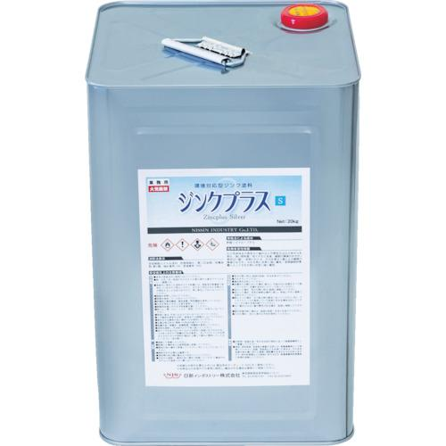 ?NIS ジンクプラスS 20KG〔品番:ZX004〕メーカー取寄【8550842:0】