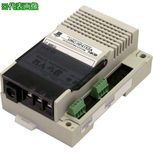 ■NKE れんら君 アナログタイプ 電圧入力0-5V ACアダプタ付き UNC-RP41V2A NKE(株)【8561562:0】