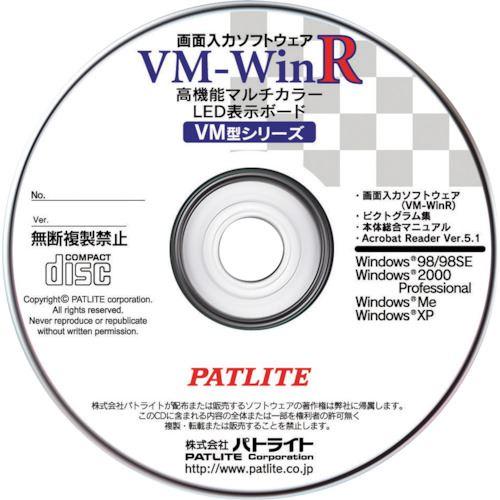 高価値セリー   〔品番:VM-WINR〕【8568091:0】:ホームセンターバロー 店 ?パトライト 画面入力ソフトウェア-DIY・工具