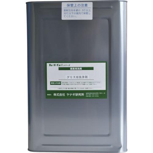 ?ヤナギ研究所 グリス洗浄剤 JRK-GTA 18L缶〔品番:JRK-GTA-K〕【8575193:0】[法人・事業所限定][外直送元]