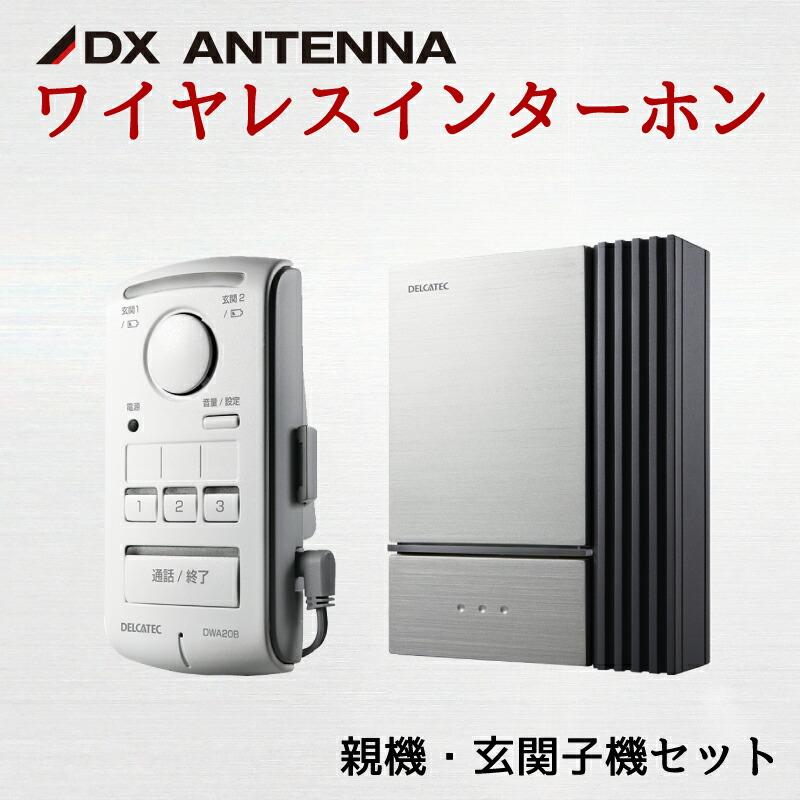 ワイヤレス ドアホン で大人気だったDWP10A1の後継機 子機同士の通話も可能になりました インターホン 玄関子機 親機 セット DWA20BD 数量限定 DXデルカデック ワイヤレスインターホン 玄関子機セット アポ電強盗 DXアンテナ セール商品 屋外子機 アポ電 対策