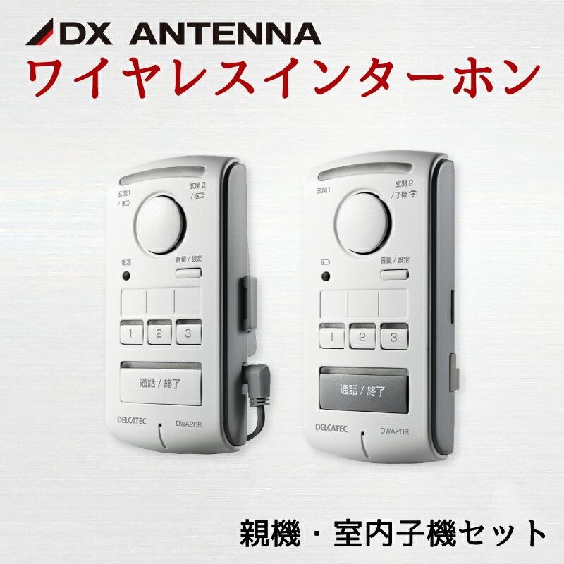 ワイヤレス ドアホン で大人気だったDWP10A2の後継機 子機同士の通話も可能になりました インターホン 室内子機 新商品 親機 セット DWA20BR 屋内子機セット 屋内子機 DXアンテナ ワイヤレスインターホン アポ電強盗 DXデルカデック アポ電 対策 即納最大半額
